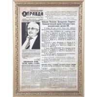 Подарочная газета для руководителя или коллеги