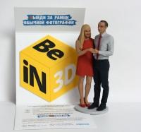 Парная 3D фигурка - точная мини копия!