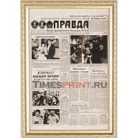 Газета «Правда» на юбилей свадьбы