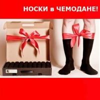 Носки в кейсе - лучший подарок мужчине