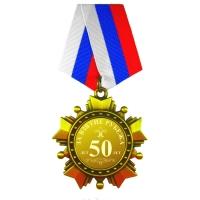Орден *За взятие рубежа 50 лет*