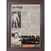 Подарочная газета для мужчины