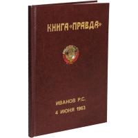 Книга «Правда» об имениннике на день рождения