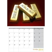 """Именной календарь """"Золотой человек"""""""