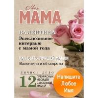 """Именной календарь """"Любимая мама"""""""