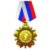 Орден *Выдающемуся спортсмену*