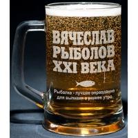 """Пивная кружка с гравировкой """"Рыболов"""""""