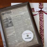 Газета «Правда» на день рождения