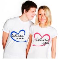 """Парные футболки """"Любимый муж"""""""