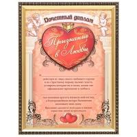 Почетный диплом «Признание в любви»