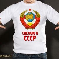 "Футболка ""Сделано в СССР"""