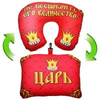Подушка-трансформер «Царь»