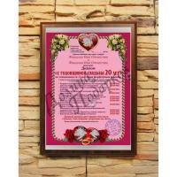 Подарочный диплом (плакетка) *С годовщиной свадьбы 20 лет*
