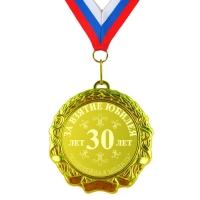 Юбилейная медаль 30 лет