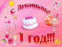 Сценарий Дня рождения 1 год