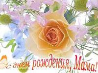 Сценарий Дня рождения мамы