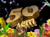 Сценарий дня рождения женщины 50 лет