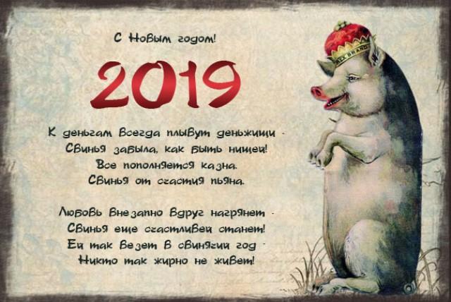 Картинки-поздравления с Новым годом 2019
