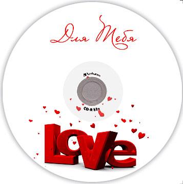 Диск с музыкой для любимой