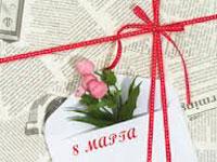 Интересные подарки на 8 марта