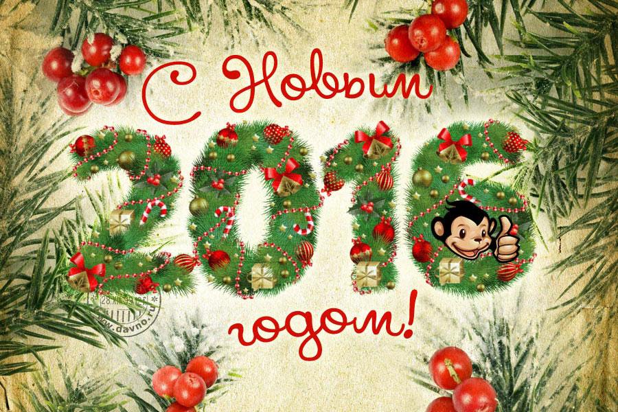 Лучшие открытки на новый год